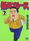 係長ブルース 2―ダイスイハウス・工事課日誌 (ニチブンコミックス)