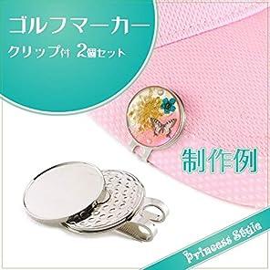 Princess-style ゴルフマーカー レジン用 デコ素材 クリップ付 丸皿 くぼみ 溝付き 2個セット