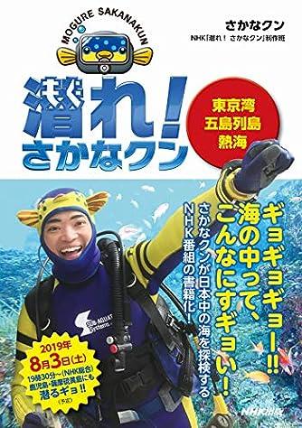 潜れ! さかなクン: 東京湾 五島列島 熱海