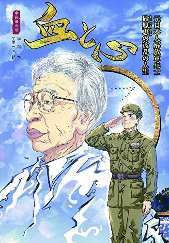 血と心 元日本人解放軍兵士 砂原恵の波乱の人生 (漫画)
