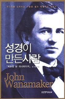 John Wanamaker (ジョン・ワナメーカー) 聖書に作られた男 (韓国版) 성경이 만든 사람(백화점 왕 워너메이커)