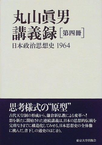 丸山眞男講義録〈第4冊〉日本政治思想史 1964