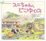 スニちゃん、どこゆくの―韓国の四季の絵本・春 (韓国の四季の絵本 (春))