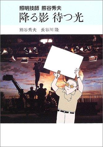 照明技師熊谷秀夫 降る影 待つ光 - 秀夫, 熊谷, 隆, 長谷川