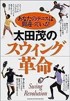 太田茂のスウィング革命―あなたのテニスは間違っている! (GAKKEN SPORTS BOOOKS)