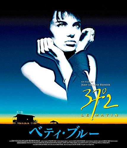 ベティ・ブルー/愛と激情の日々 HDリマスター版 スペシャル・プライス [Blu-ray]