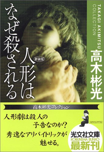 人形はなぜ殺される 新装版 高木彬光コレクション (光文社文庫)