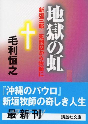 地獄の虹 (講談社文庫)の詳細を見る