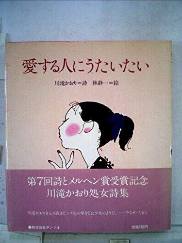 愛する人にうたいたい (1982年)