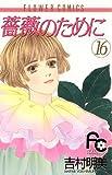 薔薇のために(16) (フラワーコミックス)