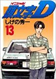 頭文字D(13) (ヤンマガKCスペシャル)