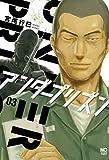 アンダープリズン (3) (ニチブンコミックス)