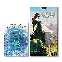 『シークレットタロットカード』+『初めてでもよく分かるタロット&占星術入門』