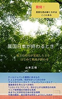 [山本正樹]の属国日本が終わるとき: 地方の時代が実現したときはじめて戦後が終わる