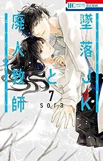 墜落JKと廃人教師 コミック 1-7巻セット