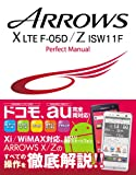 ARROWS X LTE F-05D/Z ISW11F Perfect Manual [単行本]
