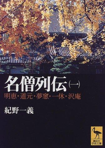 名僧列伝(一) (講談社学術文庫)の詳細を見る