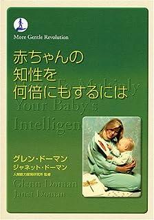 赤ちゃんの知性を何倍にもするには (gentle revolution)