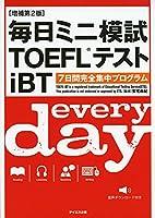 [音声ダウンロード付き]毎日ミニ模試TOEFLテストiBT 増補第2版