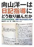 向山洋一は日記指導にどう取り組んだか 子どもの日記実物/教師・向山の返信と解説