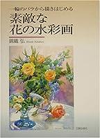 素敵な花の水彩画―一輪のバラから描きはじめる