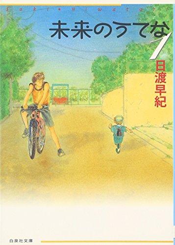 未来のうてな (第1巻) (白泉社文庫)