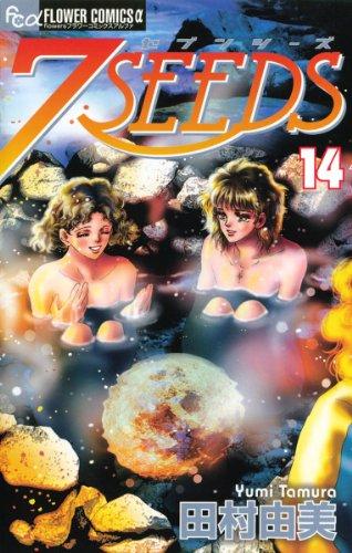 7SEEDS(14) (フラワーコミックスα) - 田村由美