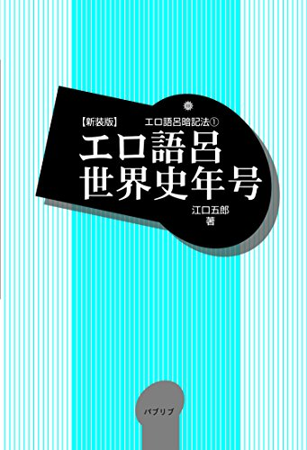 新装版エロ語呂世界史年号 (エロ語呂暗記法)