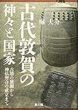 古代敦賀の神々と国家―古墳の展開から神仏習合の成立まで―