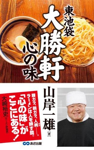 東池袋大勝軒 心の味(あさ出版電子書籍)
