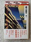 トランス・イタリア・エクスプレス (1985年) (水星文庫)
