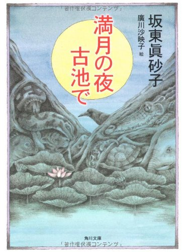 満月の夜 古池で (角川文庫)の詳細を見る