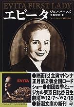 エビータ (新潮文庫)