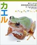 育てて、しらべる 日本の生きものずかん 2 カエル (育てて、しらべる日本の生きものずかん) 福山 欣司