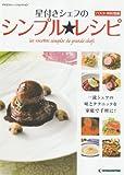星付きシェフのシンプル★レシピ パスタ・肉料理編 (デアゴスティーニコレクション)