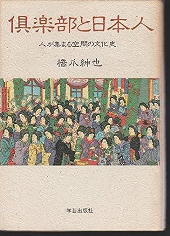倶楽部と日本人―人が集まる空間の文化史