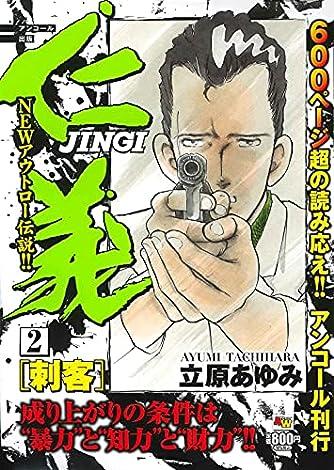 アンコール出版 仁義 刺客 2 (2) (秋田トップコミックスW)