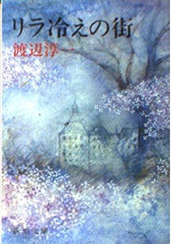 リラ冷えの街 (新潮文庫)