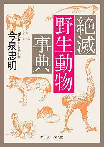絶滅野生動物事典 (角川ソフィア文庫)の詳細を見る