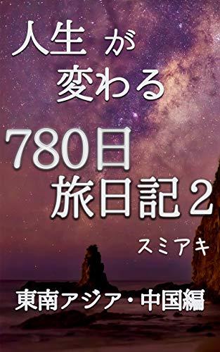 人生が変わる780日旅日記2