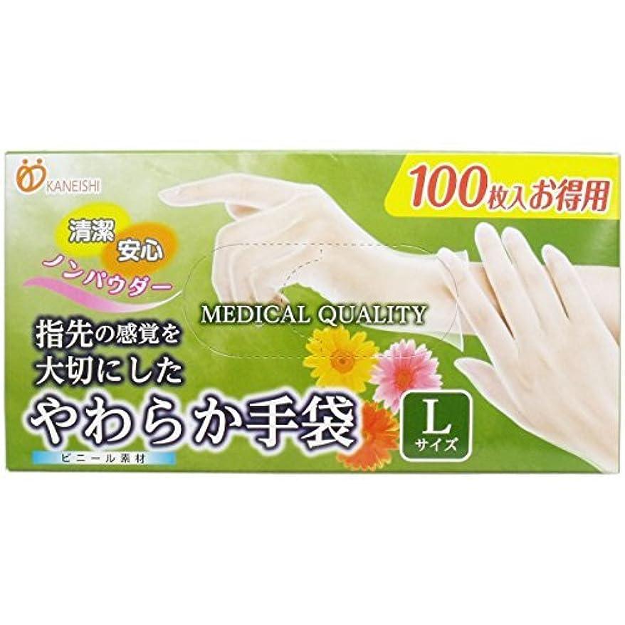 平凡暗殺二層やわらか手袋 ビニール素材 パウダーフリー Lサイズ 100枚入「5点セット」