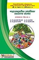 महाराष्ट्रातील स्थानिक स्वराज्य संस्था