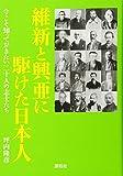 維新と興亜に駆けた日本人―今こそ知っておきたい二十人の志士たち