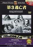 第3逃亡者[DVD]
