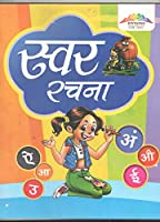UKG Hindi Book Swar Rachna