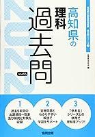 高知県の理科過去問 2022年度版 (高知県の教員採用試験「過去問」シリーズ)