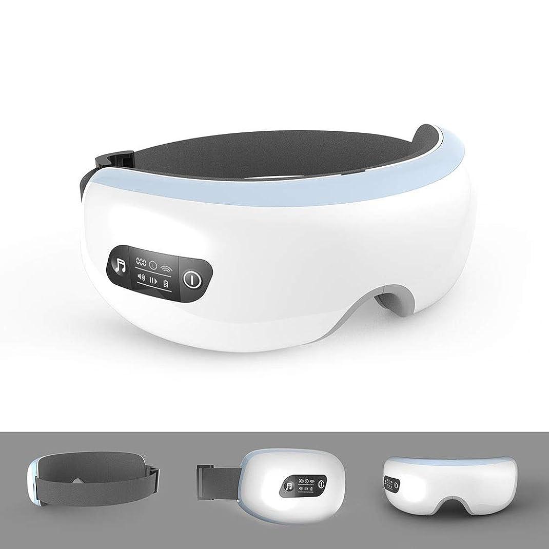 変化する反論調子アイマッサージャープレッシャー付アイマッサージャー振動マッサージミュージック赤外線温熱療法ポータブル機能アイバッグを排除、アイ磁気遠赤外線加熱ケア
