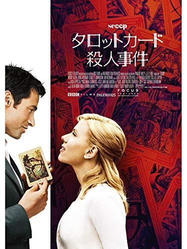 タロットカード殺人事件(字幕版)