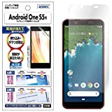 ASDEC アスデック Android One S5 フィルム ノングレアフィルム3 ・防指紋・気泡消失・映り込み防止・キズ防止・アンチグレア マット・日本製 NGB-AOS5 (Android One S5 / マットフィルム)