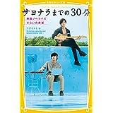 サヨナラまでの30分 映画ノベライズ みらい文庫版 (集英社みらい文庫)